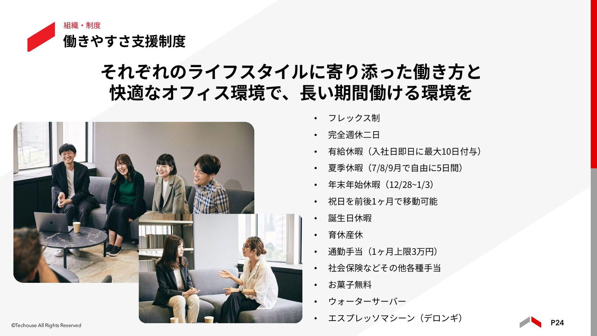 24 オフィス風景 組 織 文 化 会社のエントランス 大阪オフィスのエントランス フリースペ...