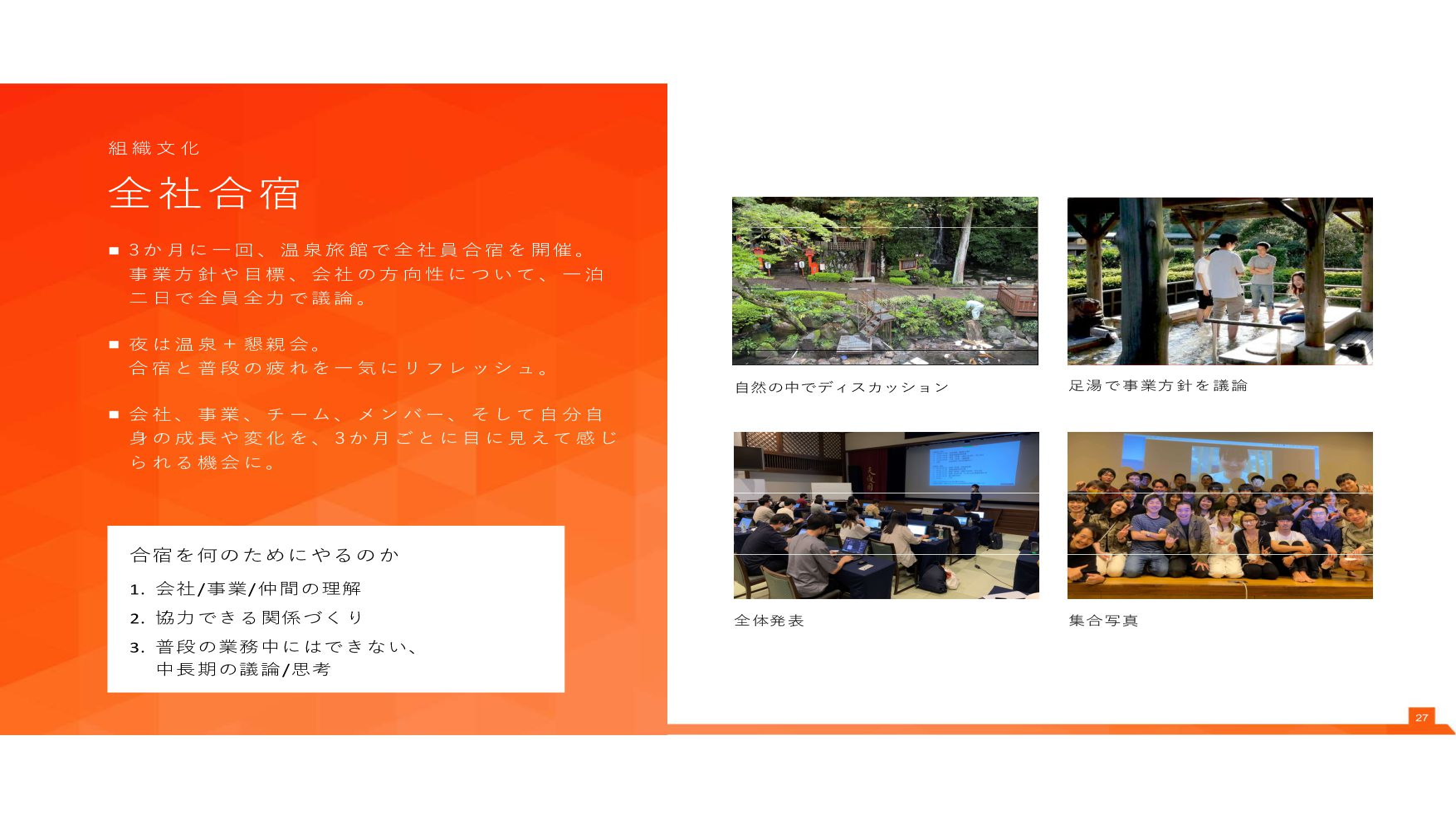 全社合宿 組 織 文 化  3 か 月 に 一 回 、 温 泉 旅 館 で 全 社 員 合 ...