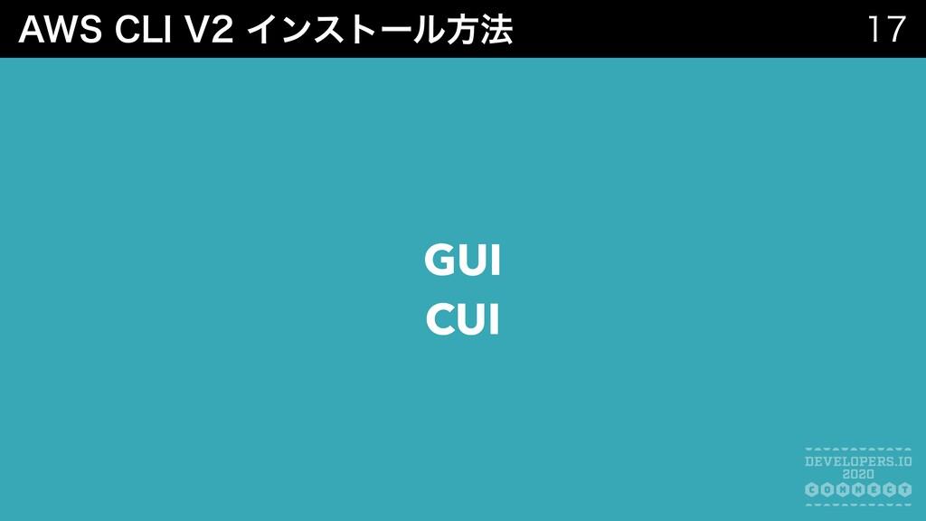 """""""84$-*7Πϯετʔϧํ๏  GUI CUI"""