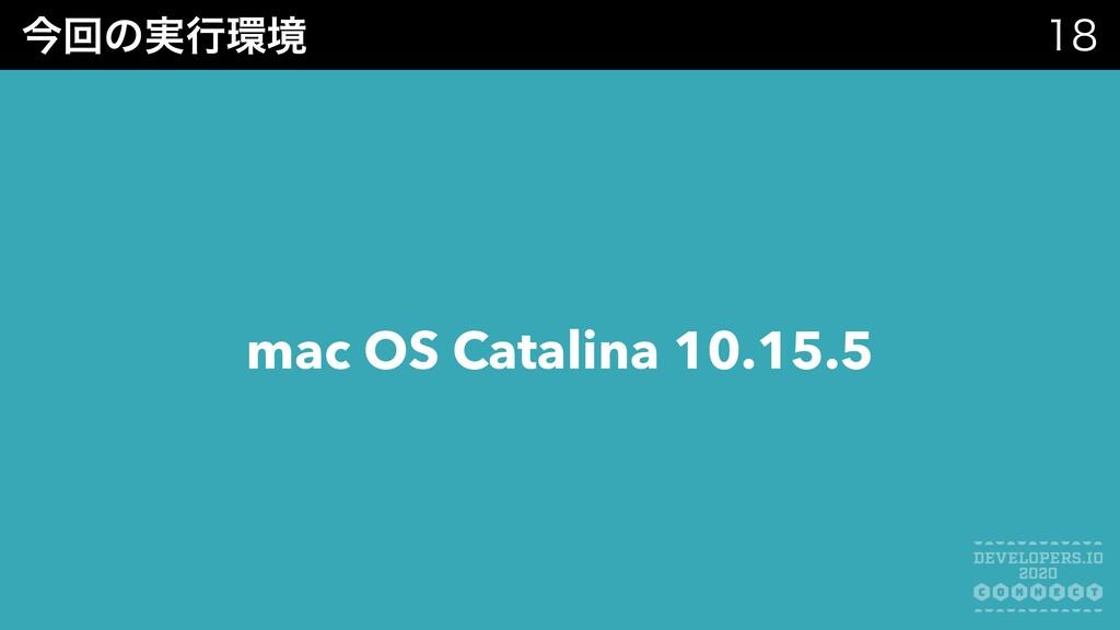 ࠓճͷ࣮ߦڥ  mac OS Catalina 10.15.5