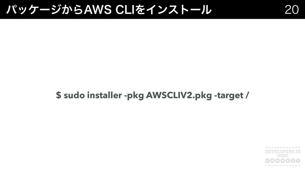 """ύοέʔδ͔Β""""84$-*ΛΠϯετʔϧ  $ sudo installer -pkg ..."""