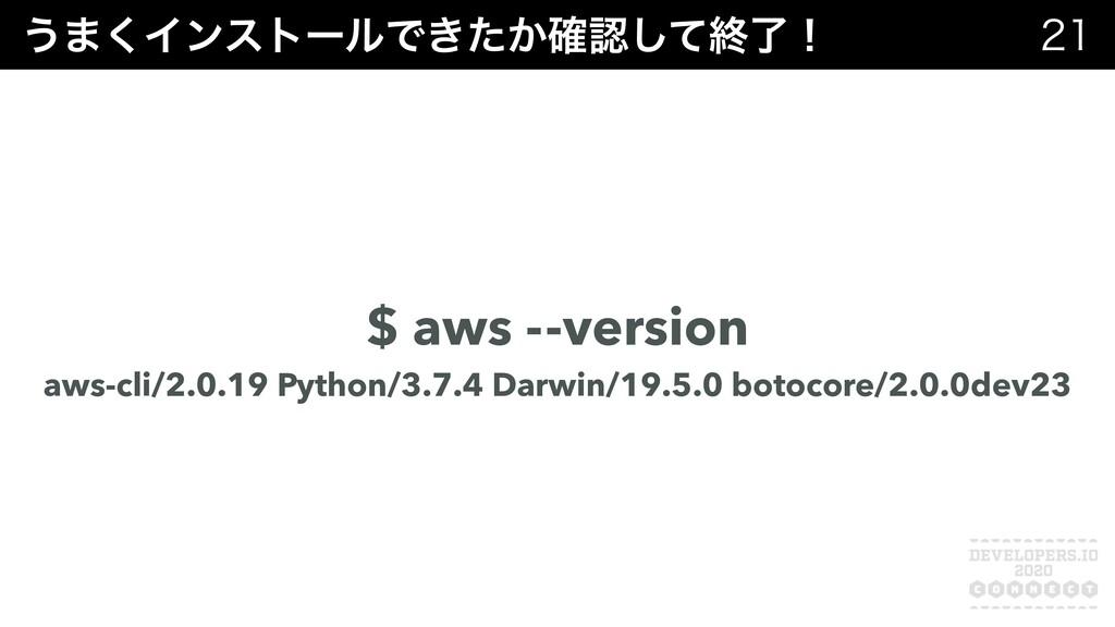 ͏·͘ΠϯετʔϧͰ͖͔ͨ֬ͯ͠ऴྃʂ  $ aws - -version aws-cl...
