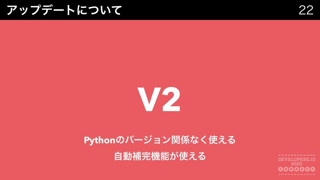 Ξοϓσʔτʹ͍ͭͯ  V2 Pythonͷόʔδϣϯؔͳ͑͘Δ ࣗಈิػ͕͑Δ
