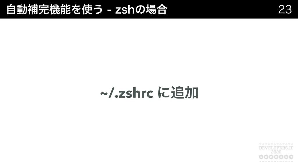 ࣗಈิػΛ͏[TIͷ߹  ~/.zshrc ʹՃ
