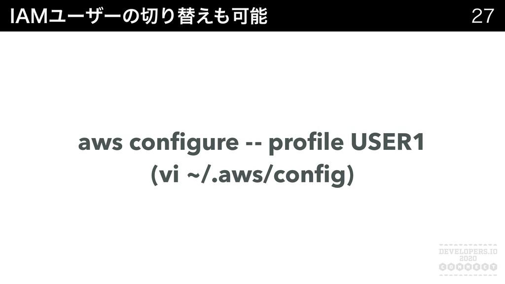 "*"".ϢʔβʔͷΓସ͑Մ  aws configure - - profile USER..."