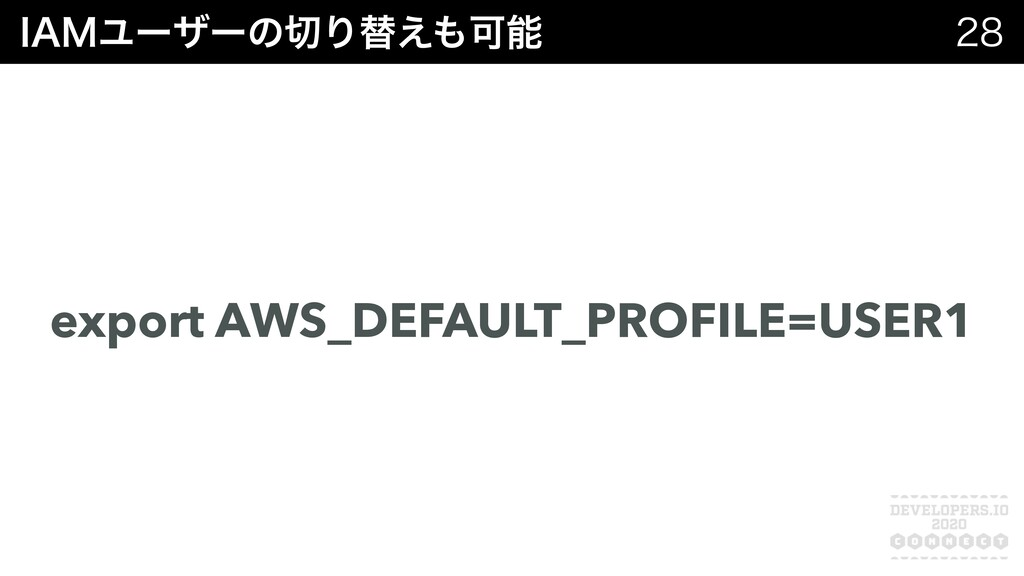 "*"".ϢʔβʔͷΓସ͑Մ  export AWS_DEFAULT_PROFILE=U..."
