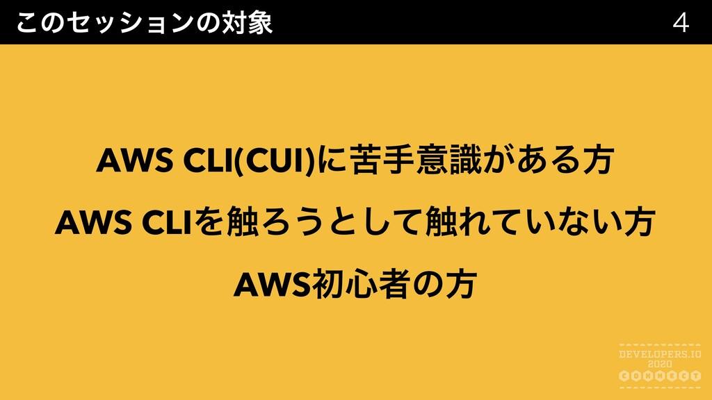 ͜ͷηογϣϯͷର  AWS CLI(CUI)ʹۤखҙ͕ࣝ͋Δํ AWS CLIΛ৮Ζ͏ͱ...