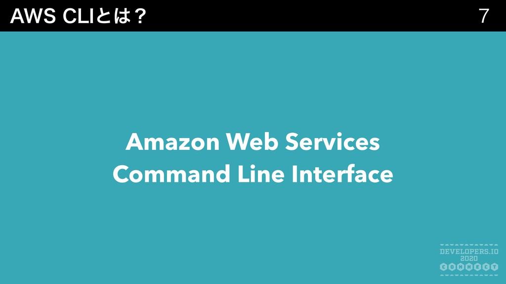 """""""84$-*ͱʁ  Amazon Web Services Command Line I..."""