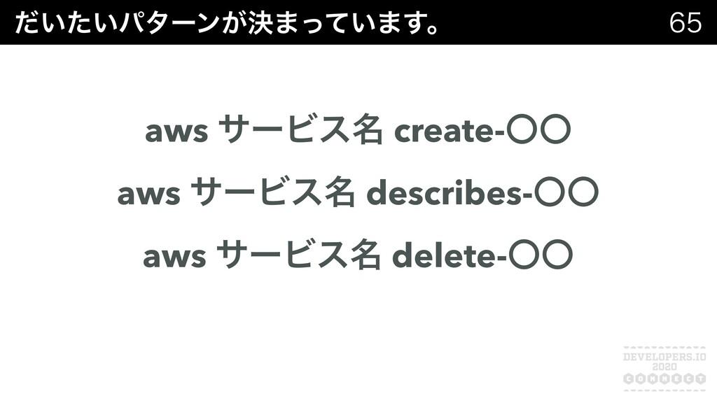 ͍͍ͩͨύλʔϯ͕ܾ·͍ͬͯ·͢ɻ  aws αʔϏε໊ create-ʓʓ aws αʔ...