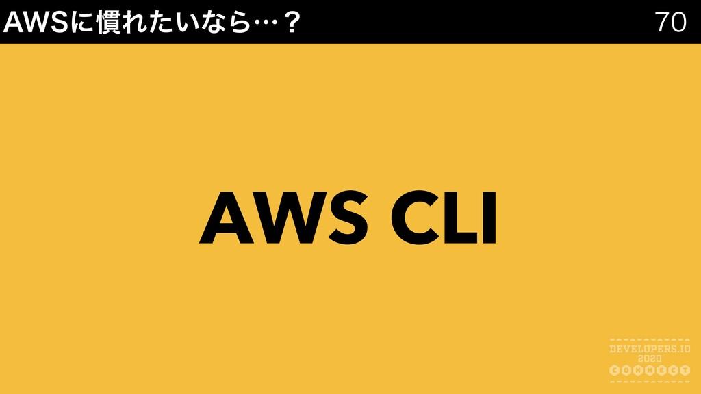 """""""84ʹ׳Ε͍ͨͳΒʜʁ  AWS CLI"""
