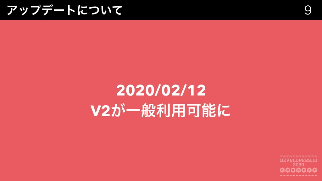 Ξοϓσʔτʹ͍ͭͯ  2020/02/12 V2͕Ұൠར༻Մʹ
