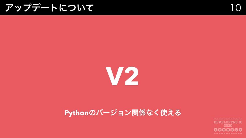 Ξοϓσʔτʹ͍ͭͯ  V2 Pythonͷόʔδϣϯؔͳ͑͘Δ