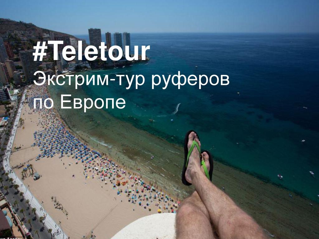 #Teletour Экстрим-тур руферов по Европе