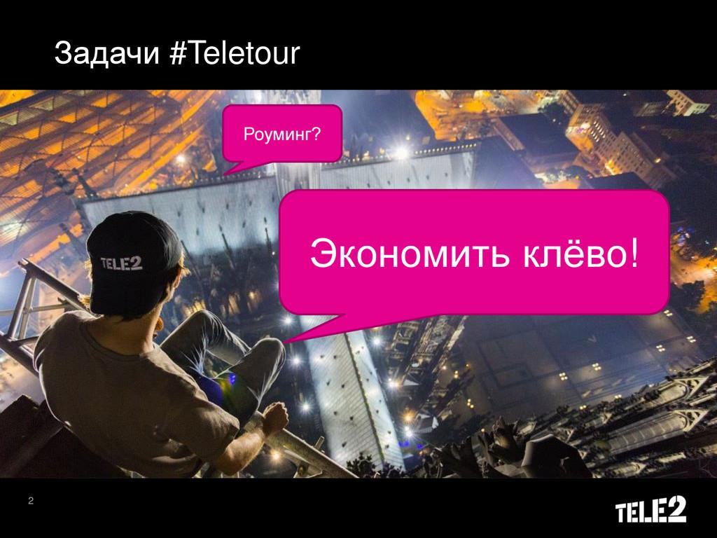 Задачи #Teletour 2 Роуминг? Экономить клёво!