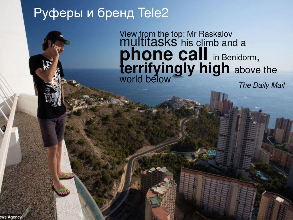 4 Руферы и бренд Tele2 View from the top: Mr Ra...