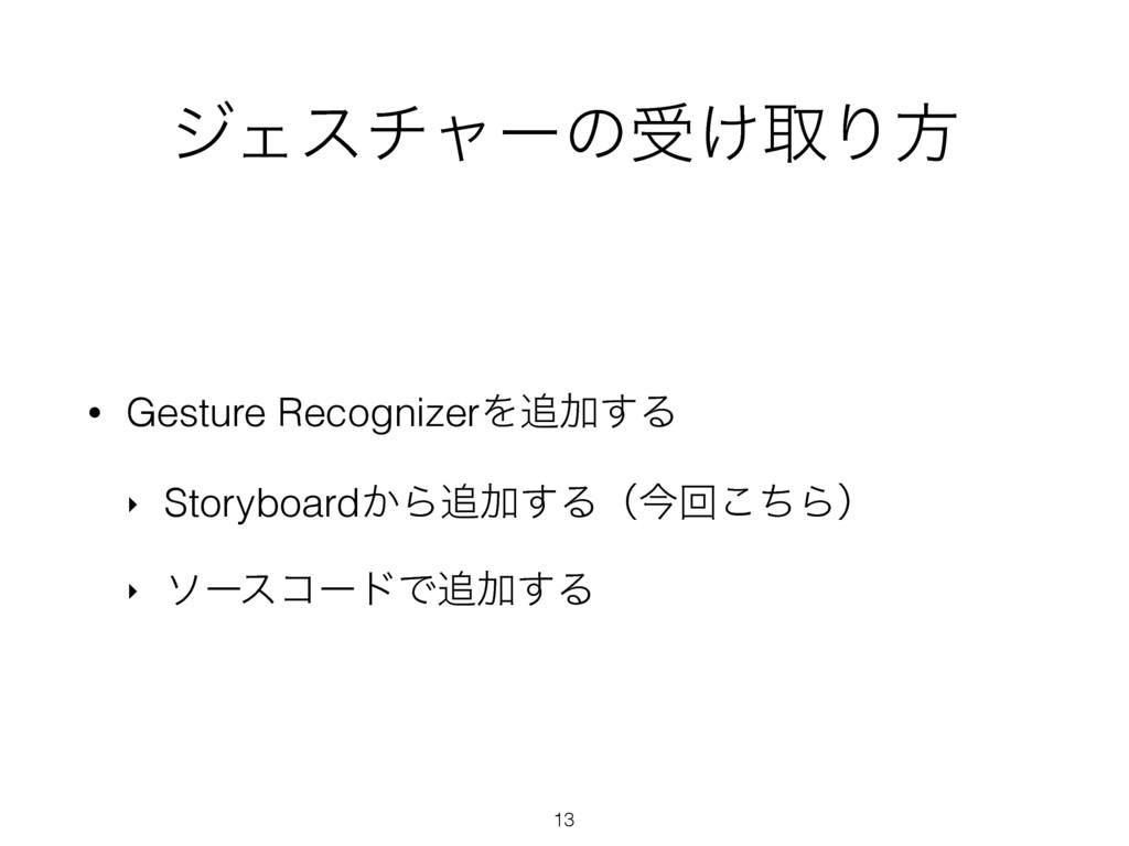 δΣενϟʔͷड͚औΓํ • Gesture RecognizerΛՃ͢Δ ‣ Storyb...