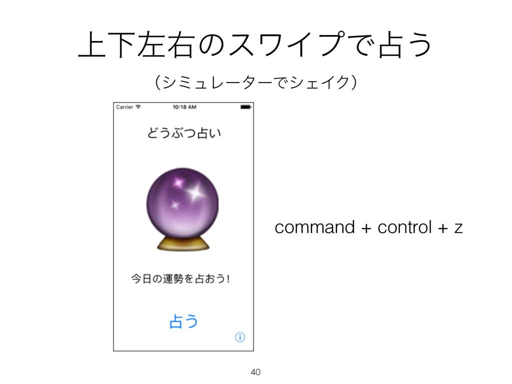 ্ԼࠨӈͷεϫΠϓͰ͏ ʢγϛϡϨʔλʔͰγΣΠΫʣ 40 command + contro...