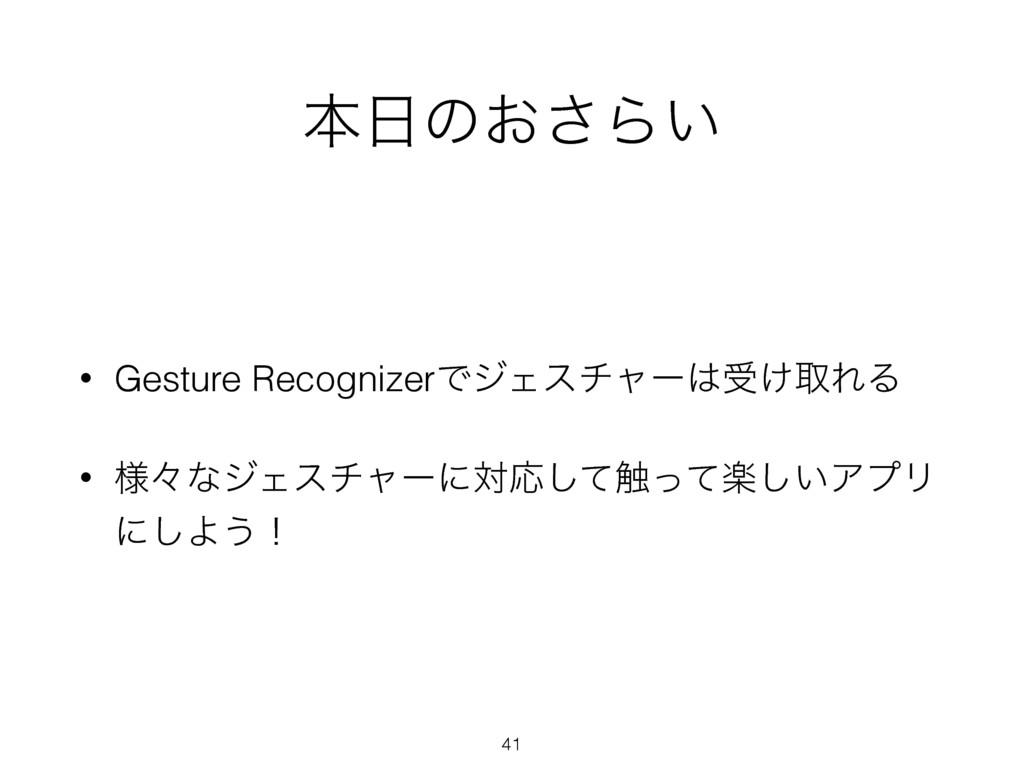 ຊͷ͓͞Β͍ • Gesture RecognizerͰδΣενϟʔड͚औΕΔ • ༷ʑͳ...