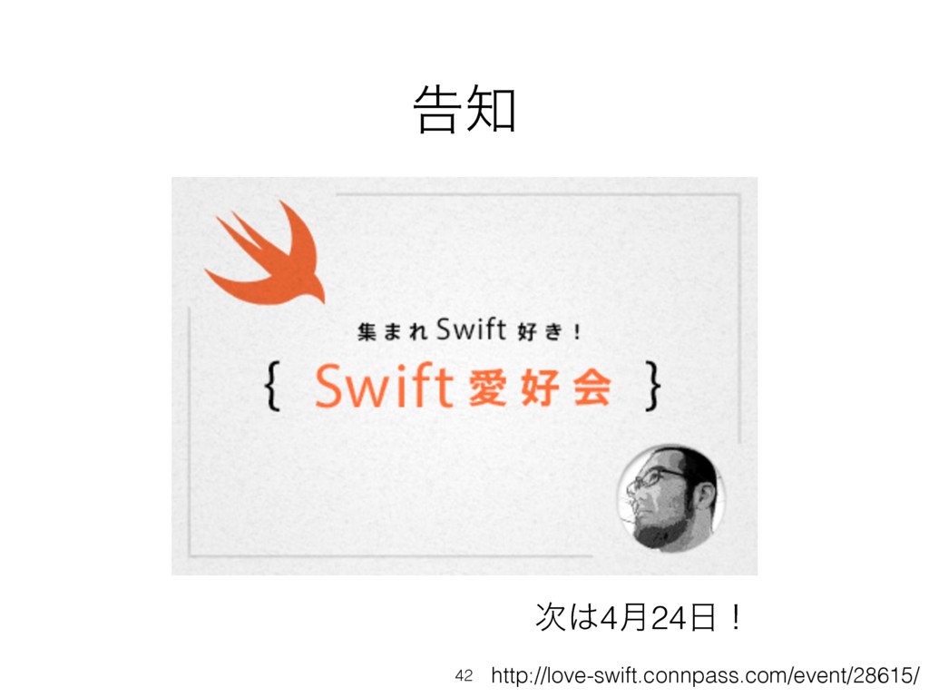 ࠂ 42 http://love-swift.connpass.com/event/2861...