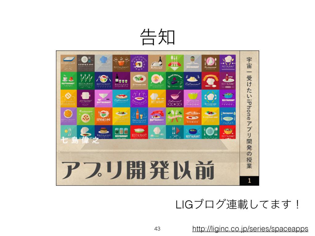 ࠂ 43 http://liginc.co.jp/series/spaceapps LIGϒ...