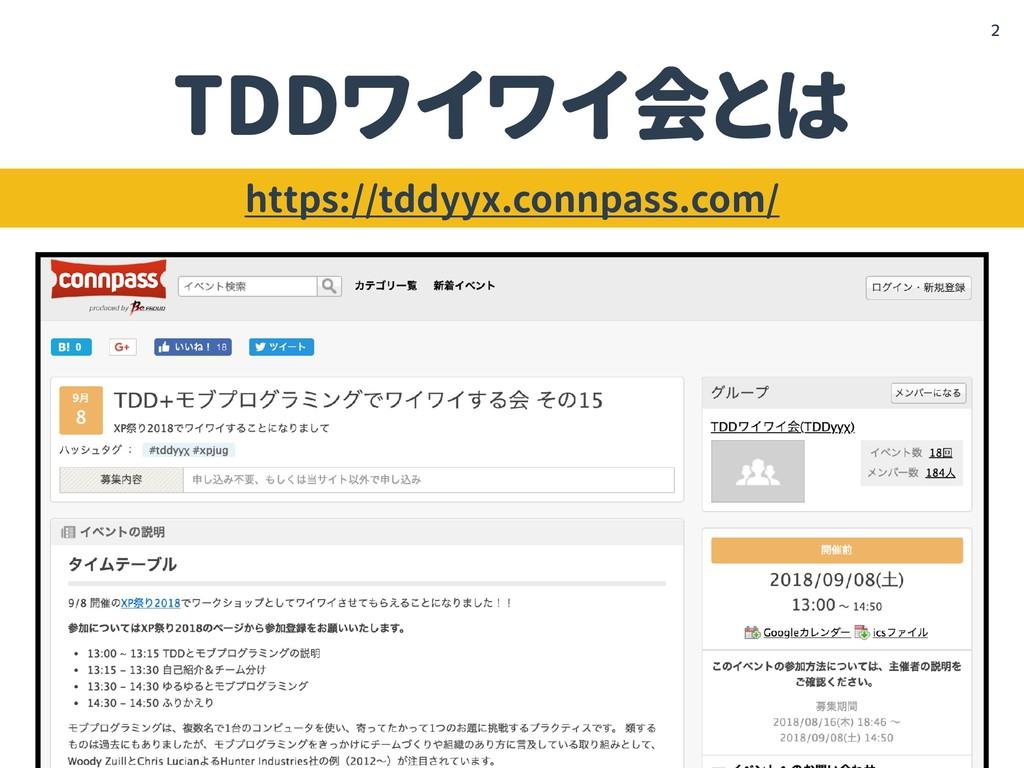 TDDワイワイ会とは !2 https://tddyyx.connpass.com/
