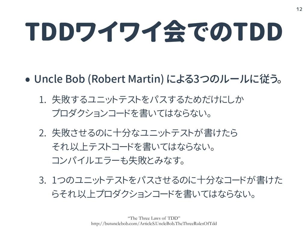 TDDワイワイ会でのTDD • Uncle Bob (Robert Martin) による3つ...