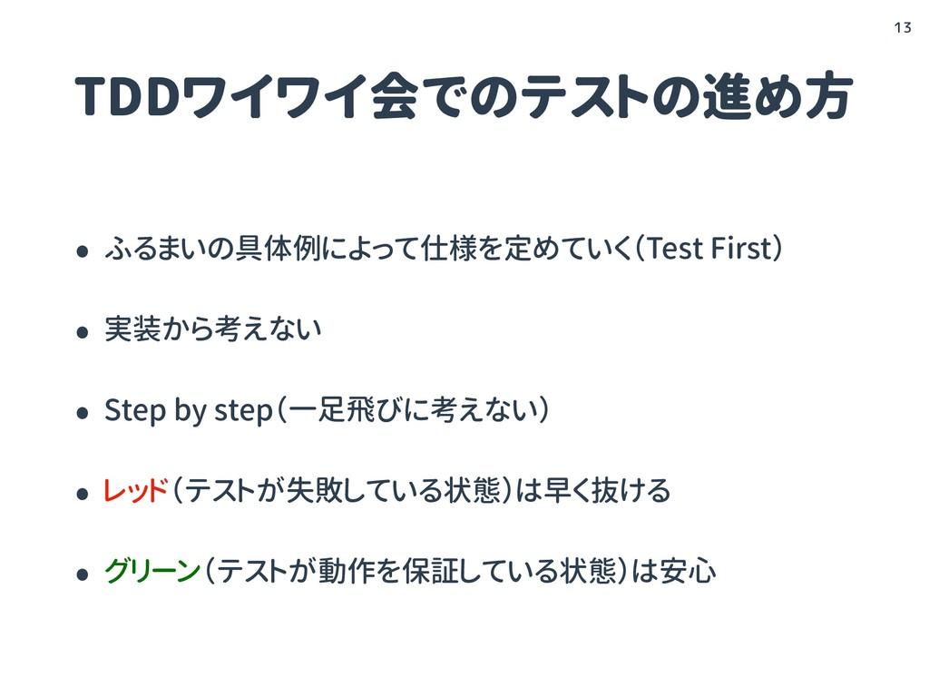 TDDワイワイ会でのテストの進め方 • ふるまいの具体例によって仕様を定めていく(Test F...