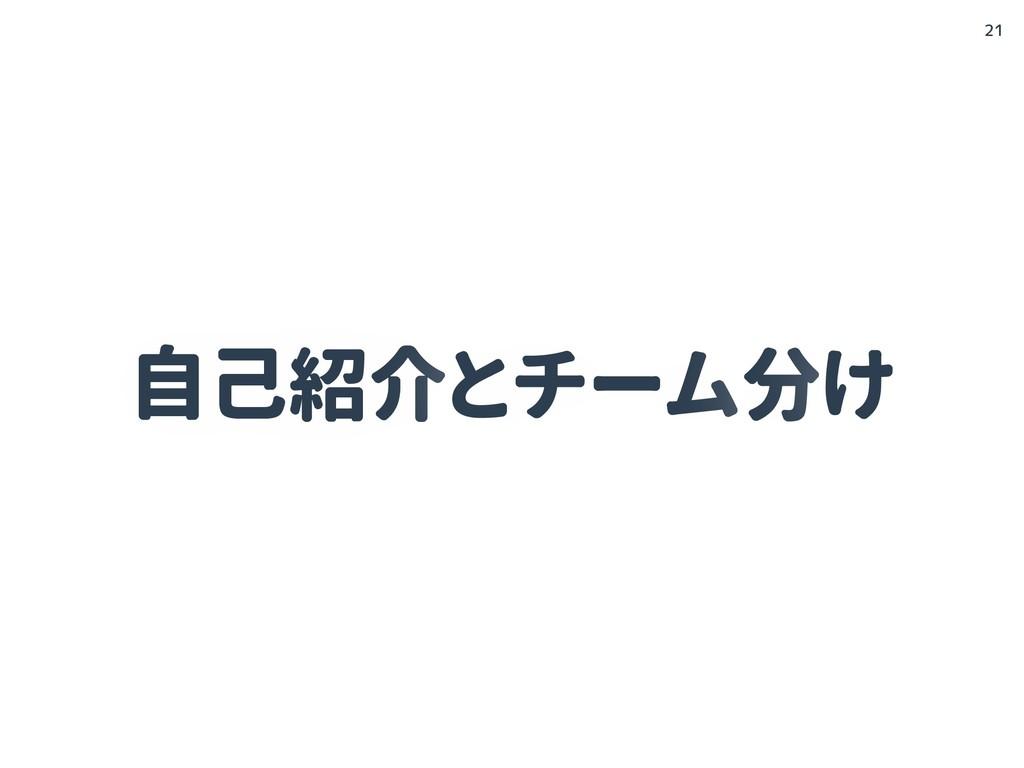 自己紹介とチーム分け !21
