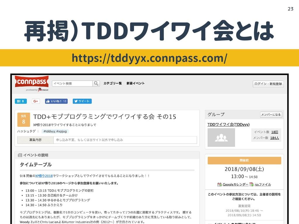 再掲)TDDワイワイ会とは !23 https://tddyyx.connpass.com/