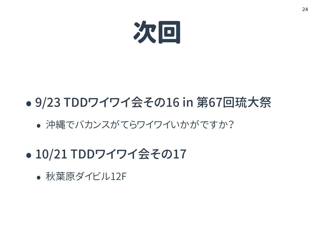 次回 •9/23 TDDワイワイ会その16 in 第67回琉大祭 • 沖縄でバカンスがてらワイ...