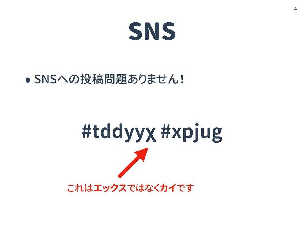 SNS •SNSへの投稿問題ありません! !4 #tddyyχ #xpjug これはエックスで...