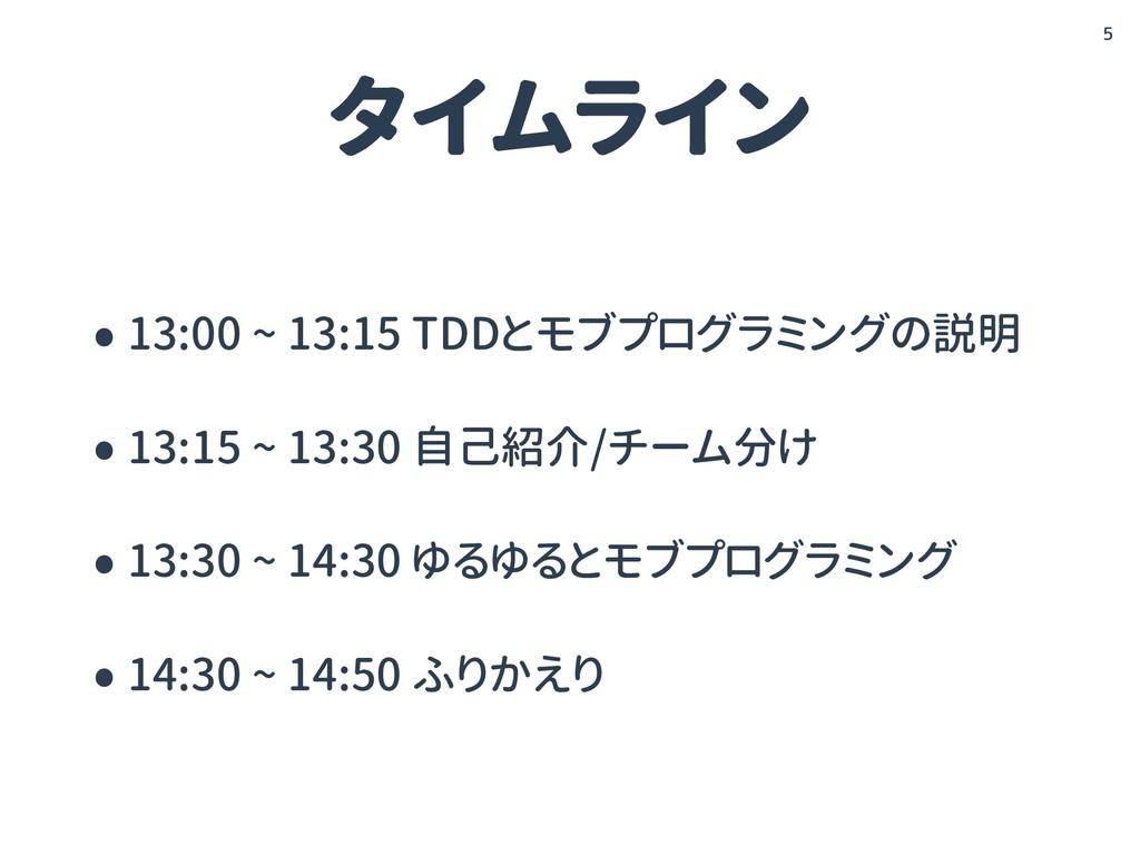 タイムライン •13:00 ~ 13:15 TDDとモブプログラミングの説明 •13:15 ~...