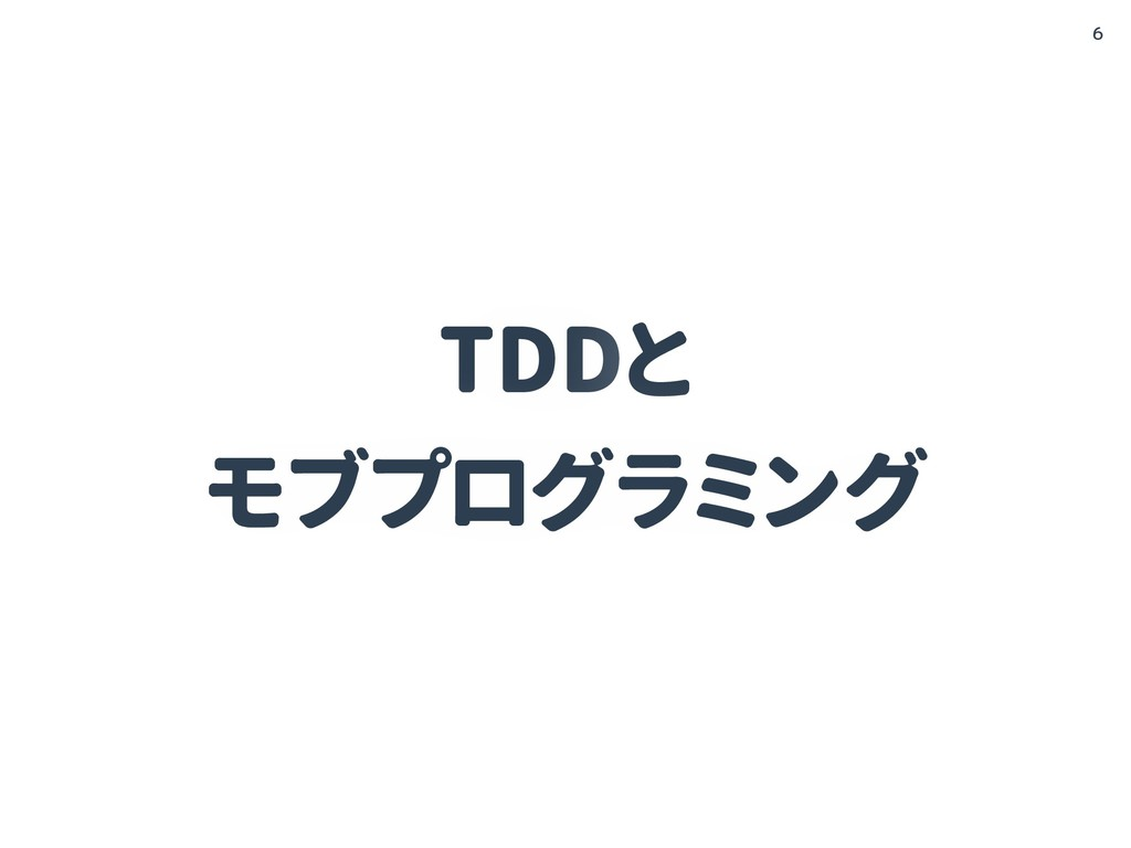 TDDと モブプログラミング !6
