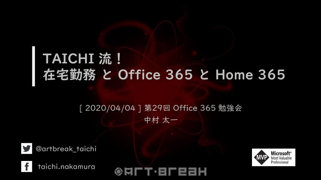 TAICHI 流! 在宅勤務 と Office 365 と Home 365 [ 2020/0...