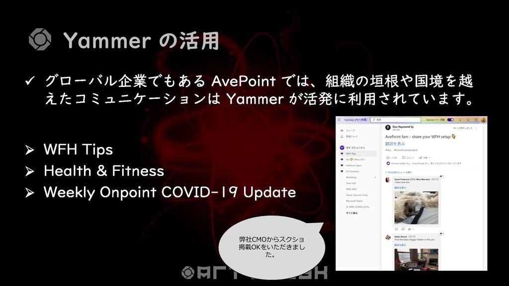 Yammer の活用 弊社CMOからスクショ 掲載OKをいただきまし た。