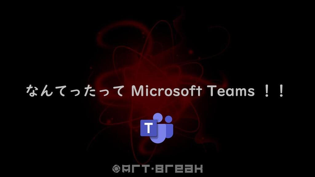 なんてったって Microsoft Teams !!