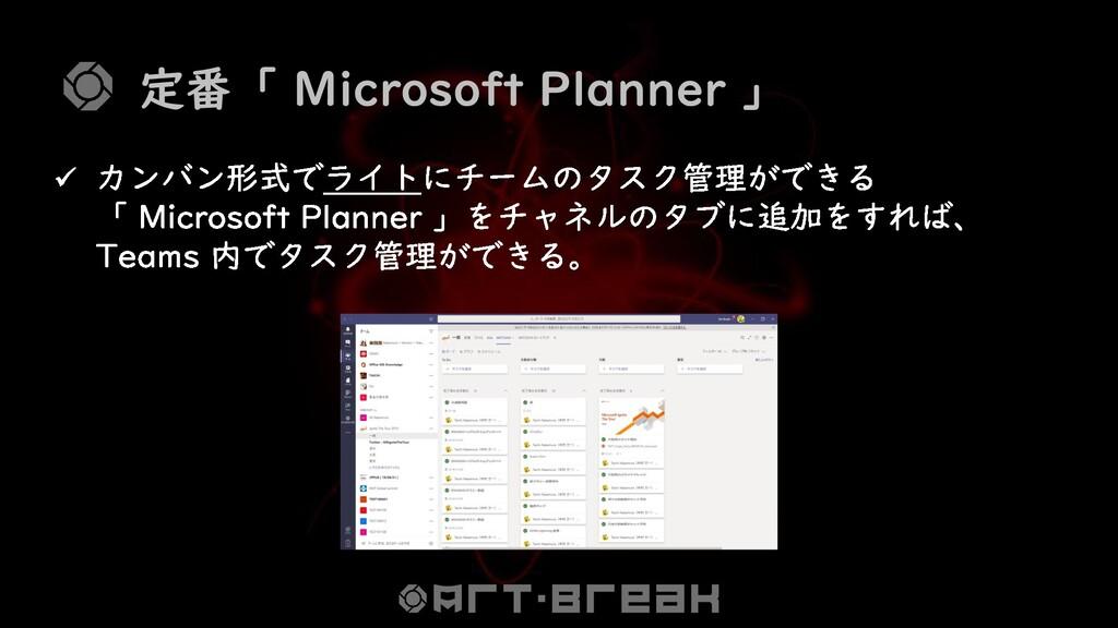 定番「 Microsoft Planner 」