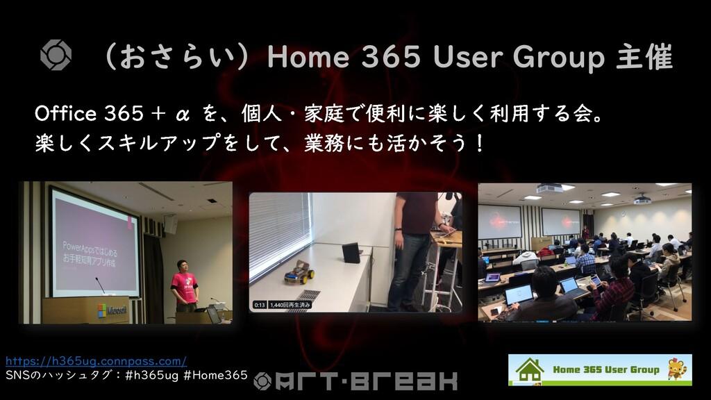 (おさらい)Home 365 User Group 主催 https://h365ug.con...