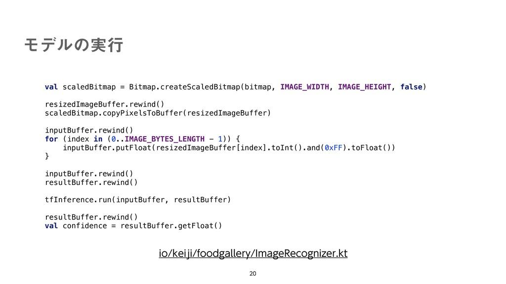 val scaledBitmap = Bitmap.createScaledBitmap(bi...