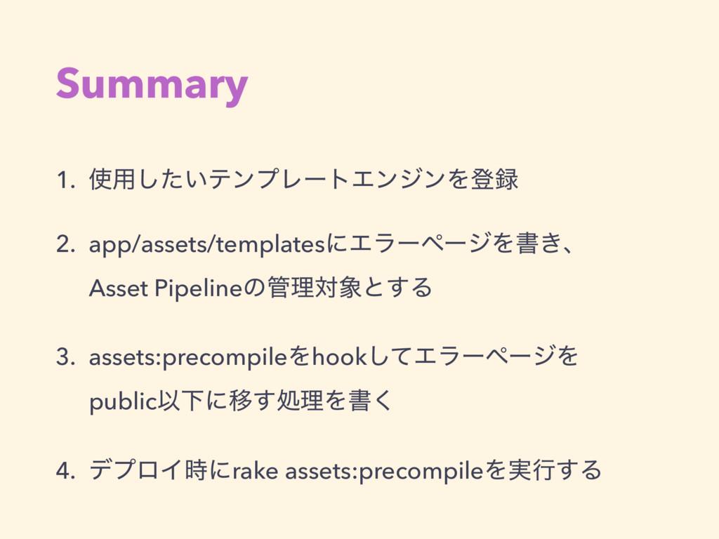 Summary 1. ༻͍ͨ͠ςϯϓϨʔτΤϯδϯΛొ 2. app/assets/tem...