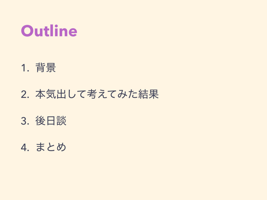Outline 1. എܠ 2. ຊؾग़ͯ͠ߟ͑ͯΈͨ݁Ռ 3. ޙஊ 4. ·ͱΊ