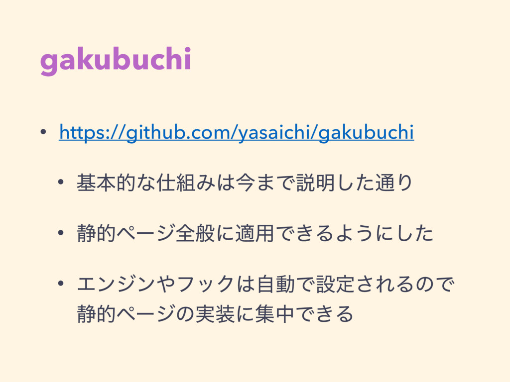 gakubuchi • https://github.com/yasaichi/gakubuc...