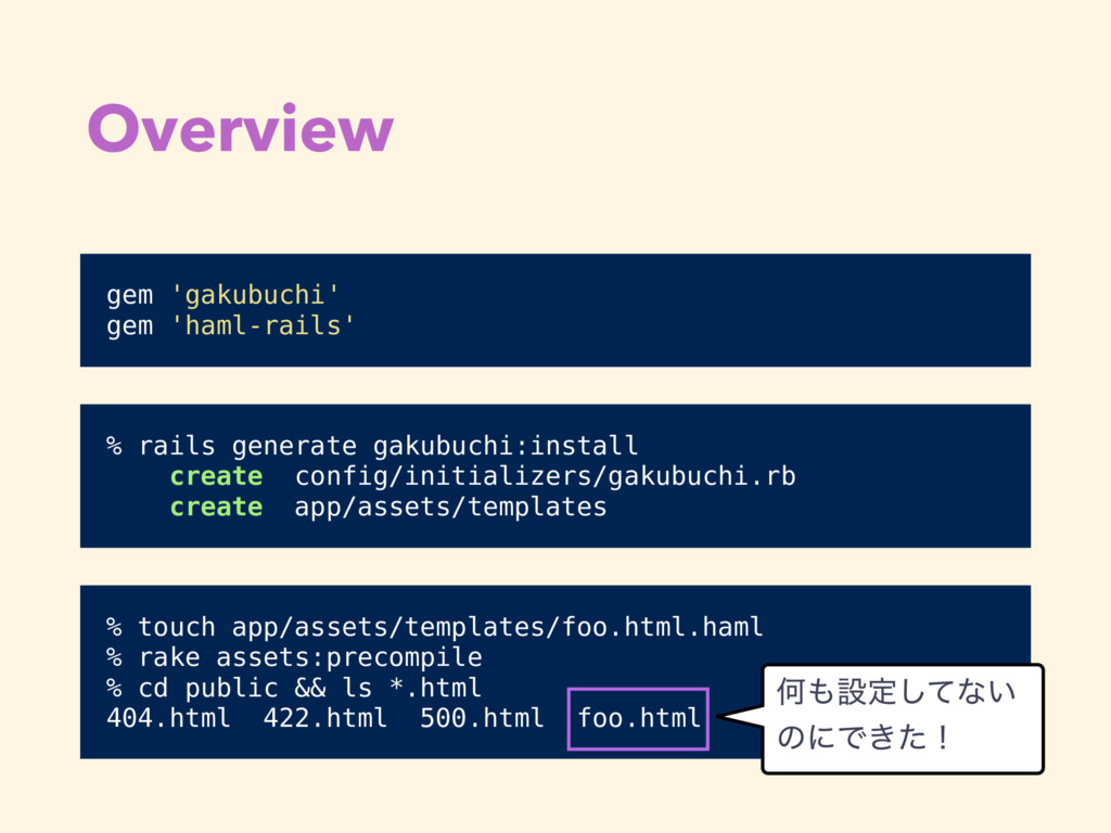 Overview gem 'gakubuchi' gem 'haml-rails' % rai...