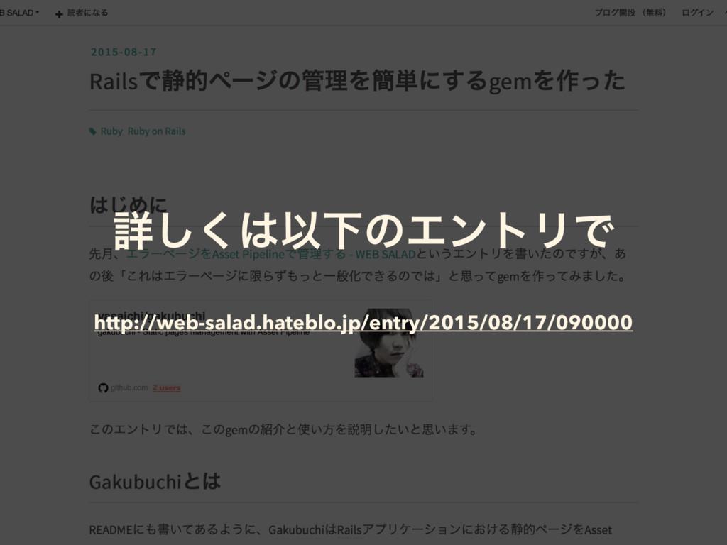 ৄ͘͠ҎԼͷΤϯτϦͰ http://web-salad.hateblo.jp/entry/...