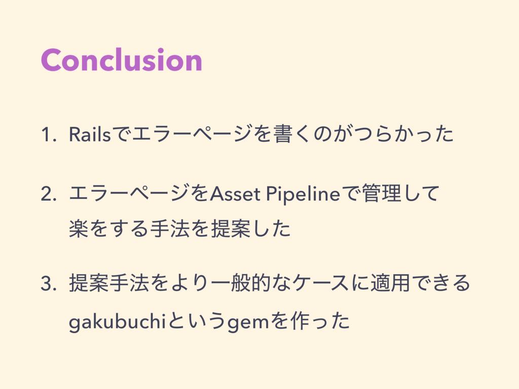 Conclusion 1. RailsͰΤϥʔϖʔδΛॻ͘ͷ͕ͭΒ͔ͬͨ 2. ΤϥʔϖʔδΛ...
