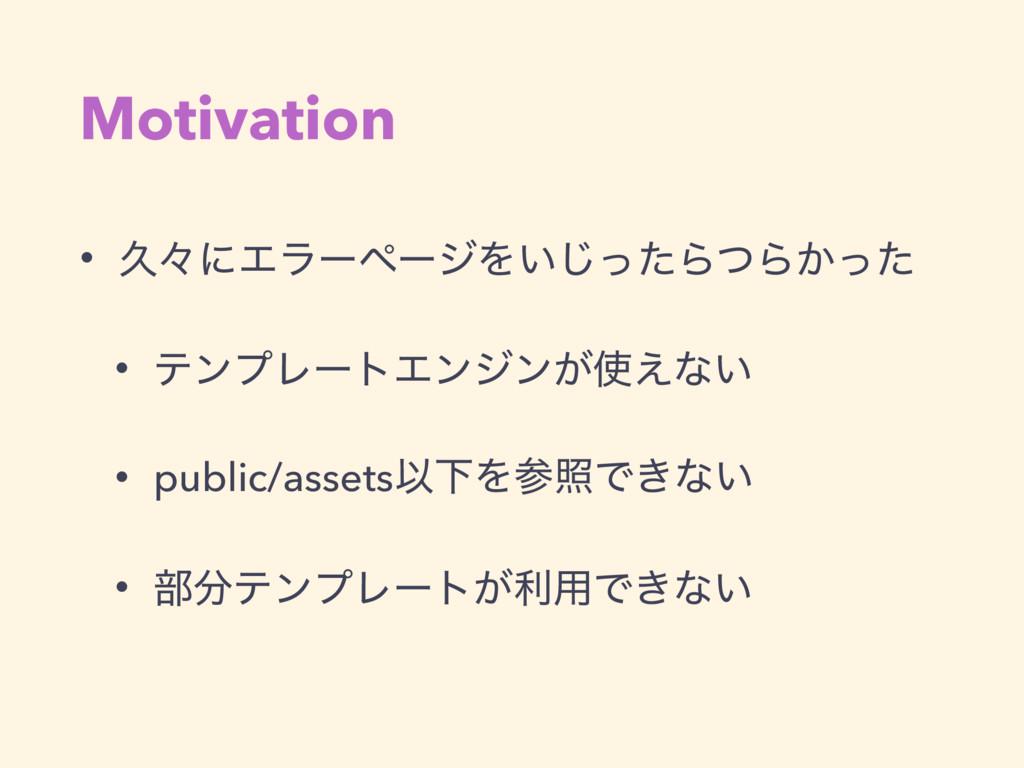 Motivation • ٱʑʹΤϥʔϖʔδΛ͍ͬͨ͡ΒͭΒ͔ͬͨ • ςϯϓϨʔτΤϯδϯ͕...