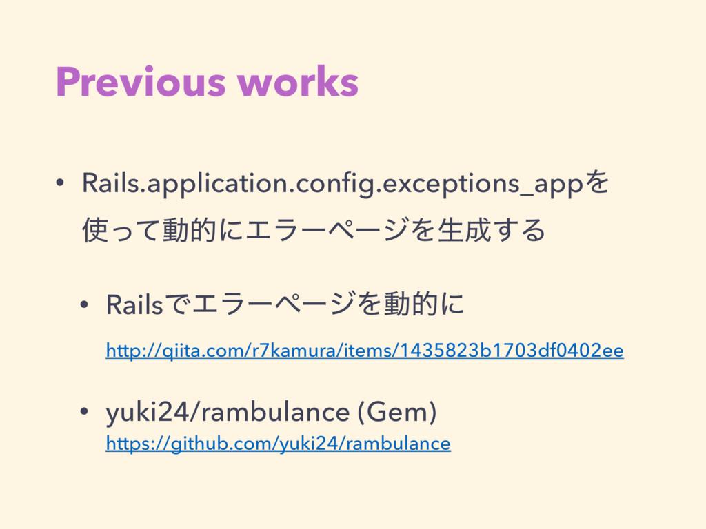 Previous works • Rails.application.config.except...