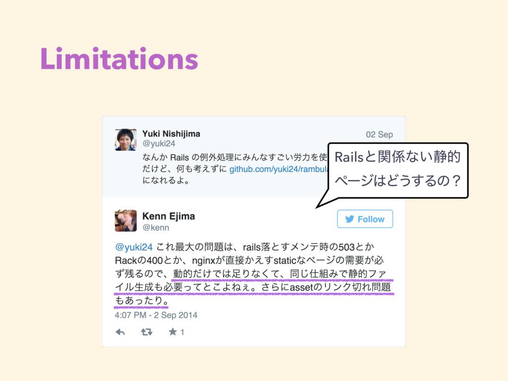 Limitations Railsͱؔͳ͍੩త ϖʔδͲ͏͢Δͷʁ
