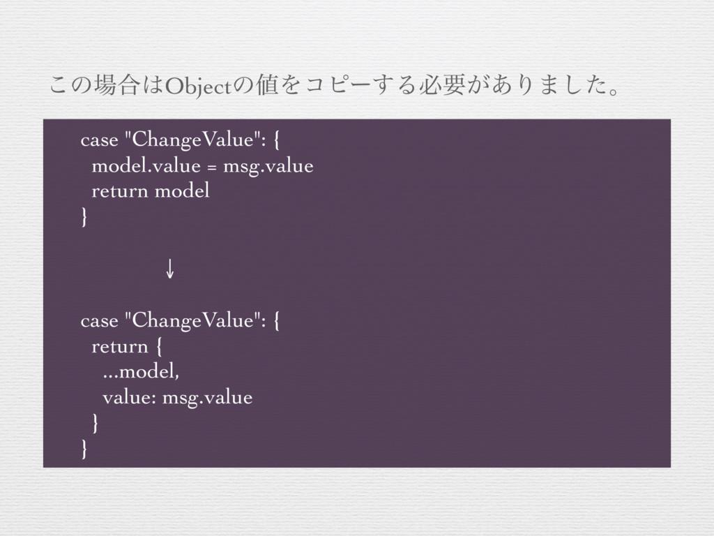 "͜ͷ߹ObjectͷΛίϐʔ͢Δඞཁ͕͋Γ·ͨ͠ɻ case ""ChangeValue""..."