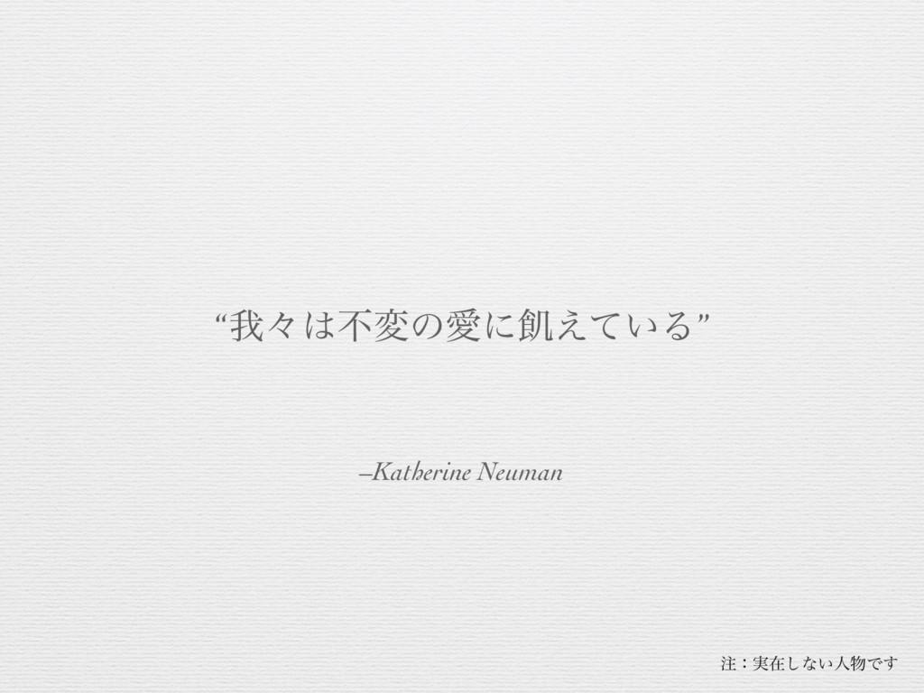 "–Katherine Neuman ""զʑෆมͷѪʹٌ͍͑ͯΔ"" ɿ࣮ࡏ͠ͳ͍ਓͰ͢"